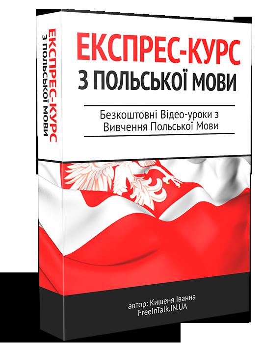 ЕКСПЕРС-КУРС з польської мови