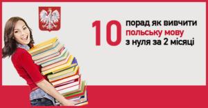 10 порад як вивчити польську мову з нуля за 2 місяці