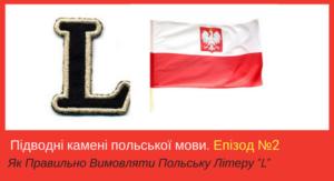 Підводні камені польської мови