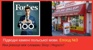 Яка різниця між словами Sklep і Magazin